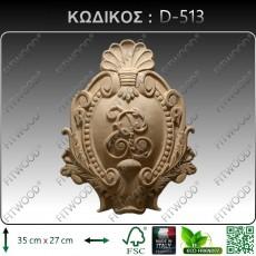 Ξυλόγλυπτο 15Χ37