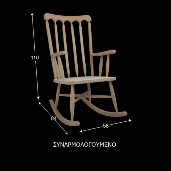 Κουνιστή καρέκλα 110Χ58Χ84 εκ.